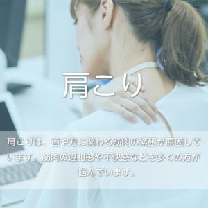 肩こりは、主に首や方に関わる筋肉の緊張が原因しています。筋肉の違和感や不快感などを多くの方が悩んでいます。