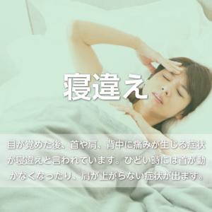目が覚めた後、首や肩、背中に痛みが生じる症状が寝違えと言われています。ひどい時には首が動かなくなったり、肩が上がらない症状が出ます。